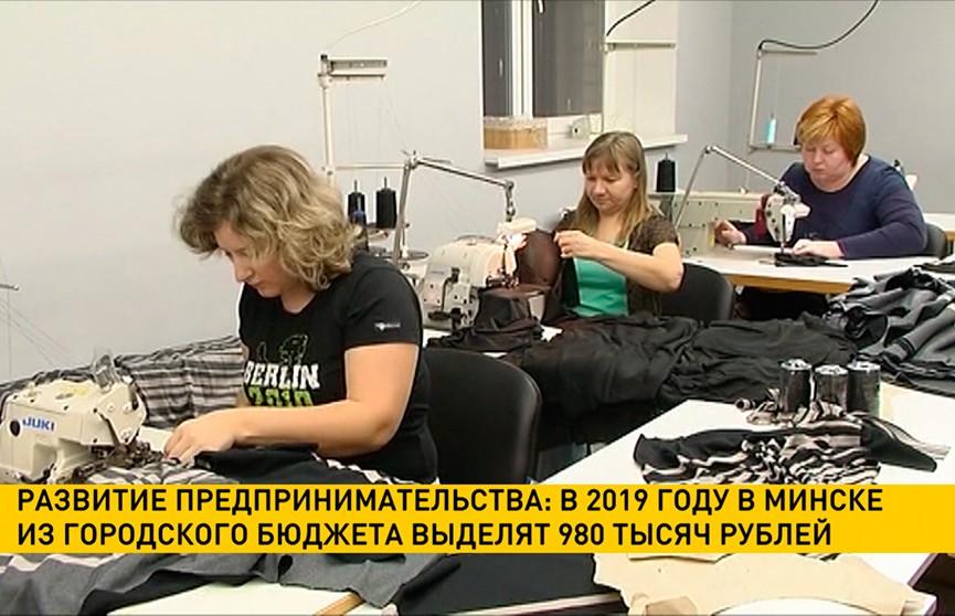 На развитие предпринимательства из бюджета Минска выделят 980 тысяч рублей