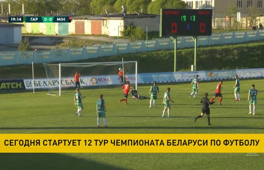 12-й тур чемпионата Беларуси по футболу откроют «Смолевичи» и «Городея»