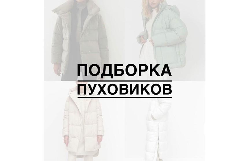 Как правильно выбрать модный, стильный пуховик