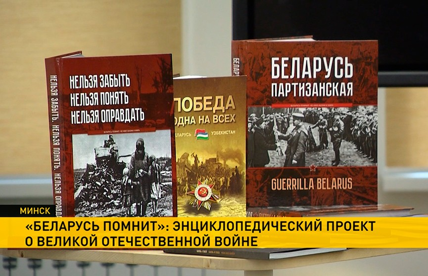 «Беларусь помнит»: энциклопедический проект о Великой Отечественной войне презентовали в Минске