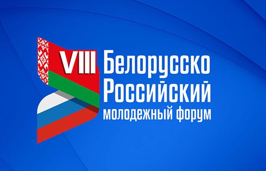 VIII Белорусско-российский молодежный форум открылся в Минске