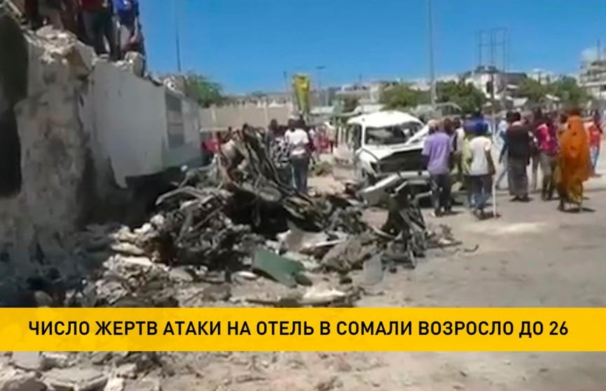 Число жертв вооруженного нападения на отель в Сомали возросло до 26 человек