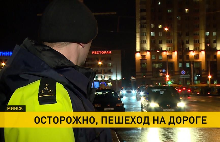 ГАИ проводит рейды: в минувшие выходные семь пешеходов погибли на дорогах