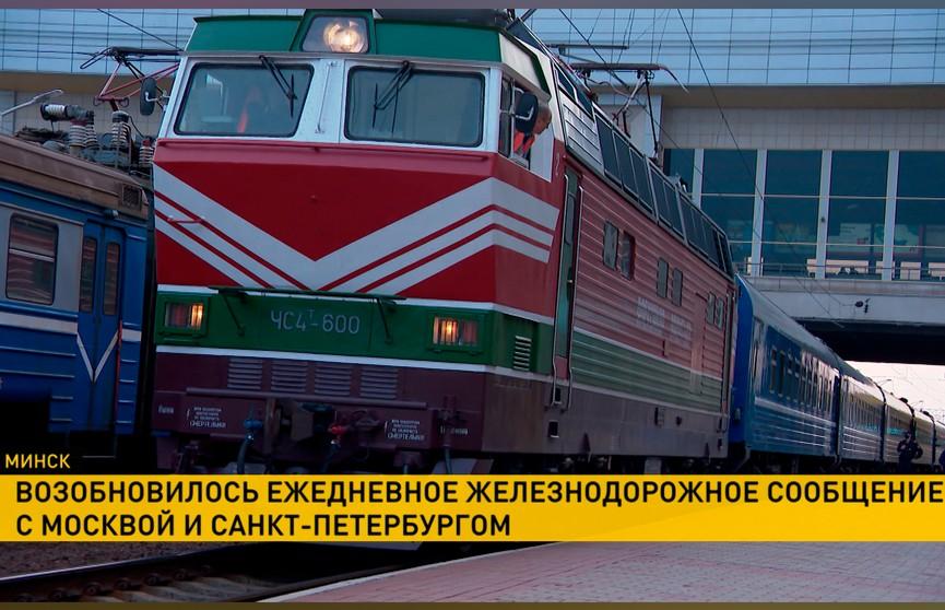 Белорусская железная дорога возобновила ежедневное сообщение с Москвой и Санкт-Петербургом