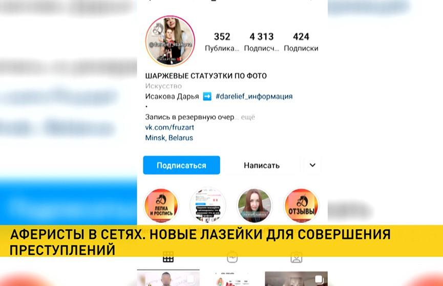 Осторожно, мошенники: аферисты создают фейковые аккаунты, чтобы заработать на чужом имени