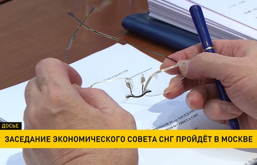 Заседание экономического совета СНГ пройдет в Москве