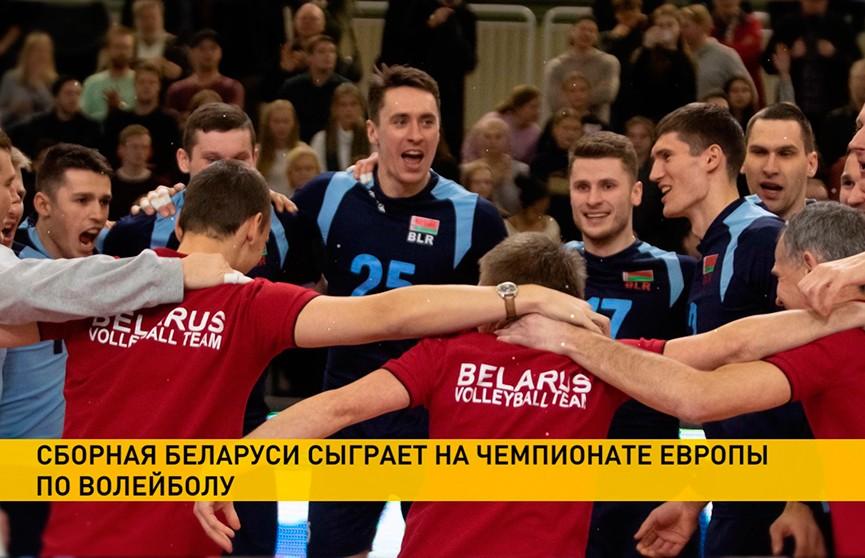 Сборная Беларуси по волейболу будет играть на чемпионате Европы