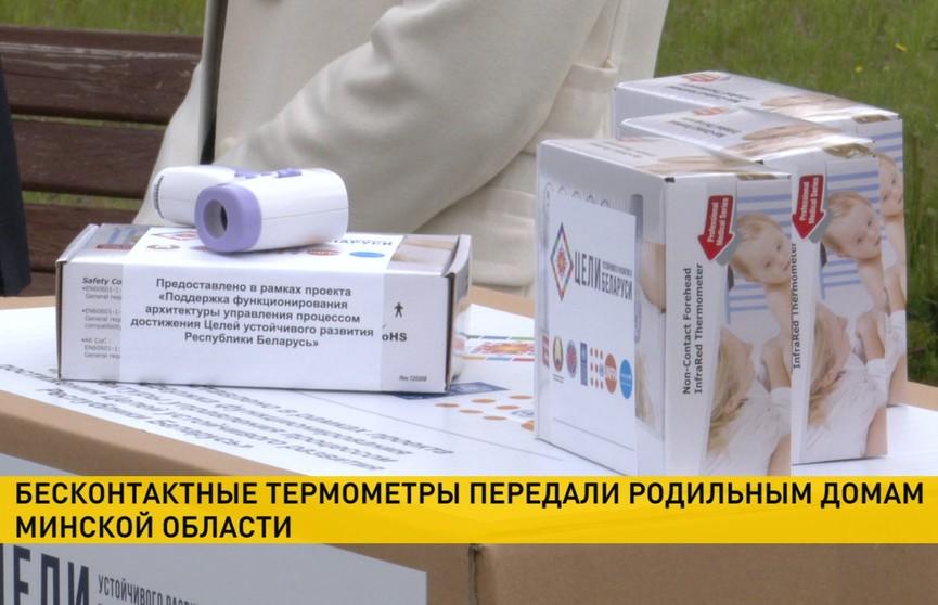 Бесконтактные термометры передали родильным домам Минской области