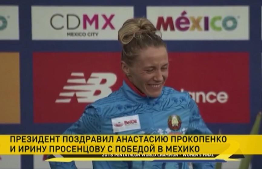 Александр Лукашенко поздравил белорусских спортсменок с хорошим выступлением на ЧМ по современному пятиборью