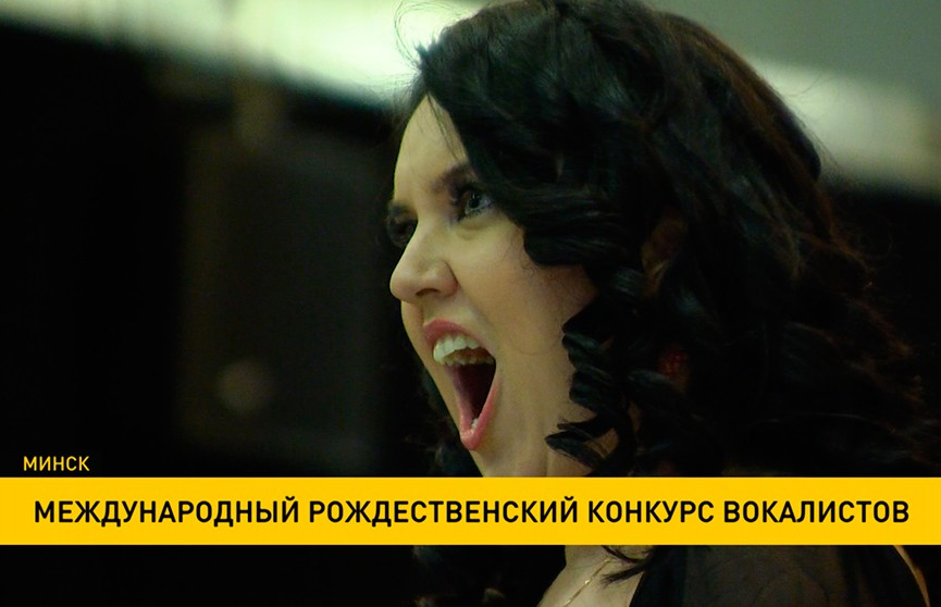 Финал первого тура международного Рождественского конкурса вокалистов проходит в Большом театре