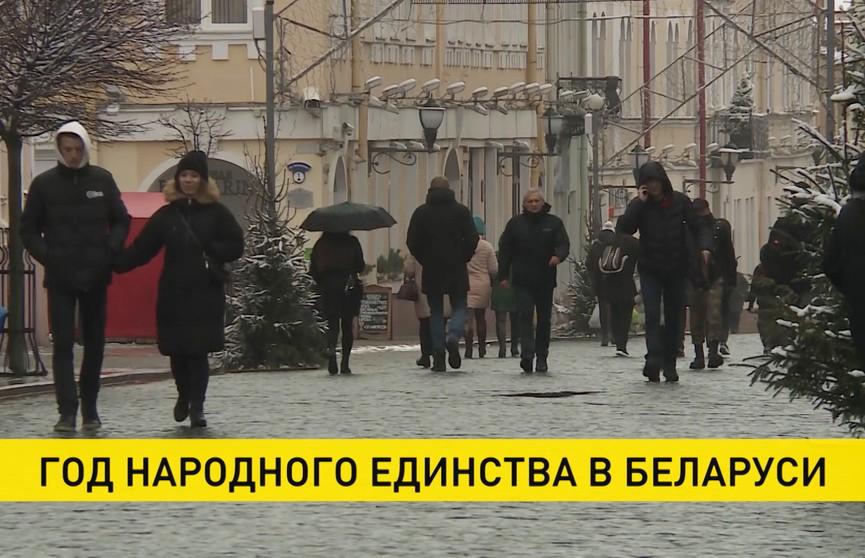 2021-й – год народного единства: что в это понятие вкладывают белорусы?