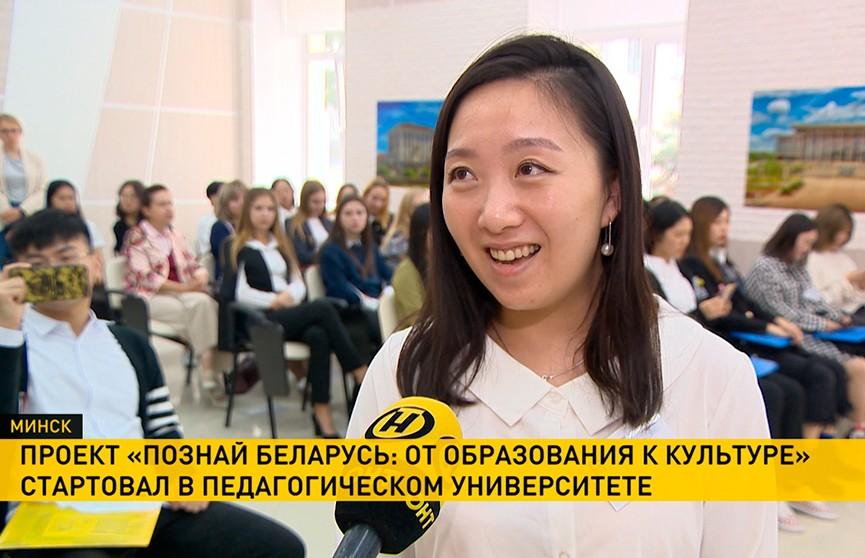 Образовательный проект «Познай Беларусь» стартовал в минском педуниверситете