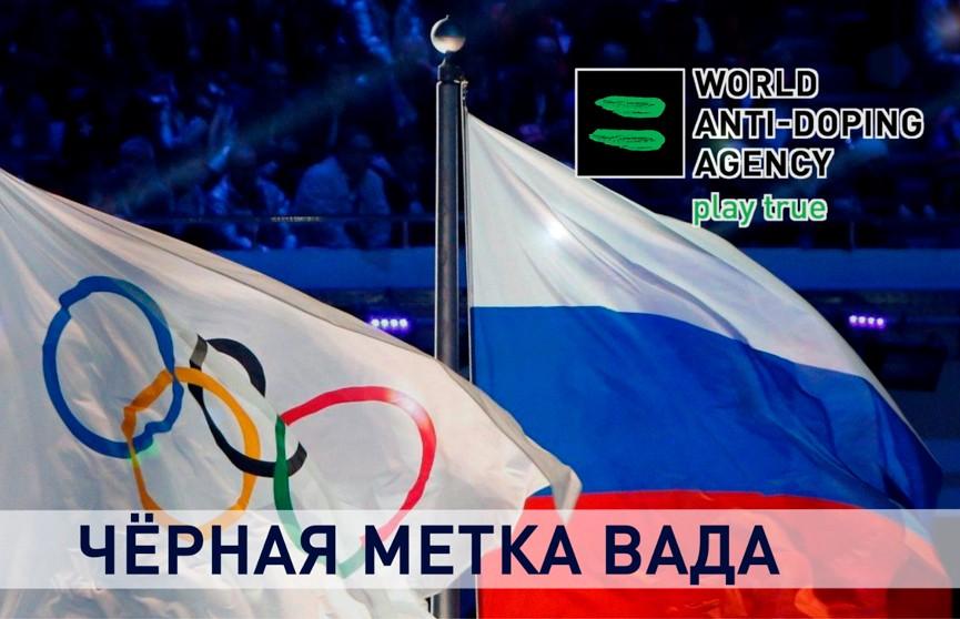 ВАДА поставило на российской национальной сборной «чёрную метку»