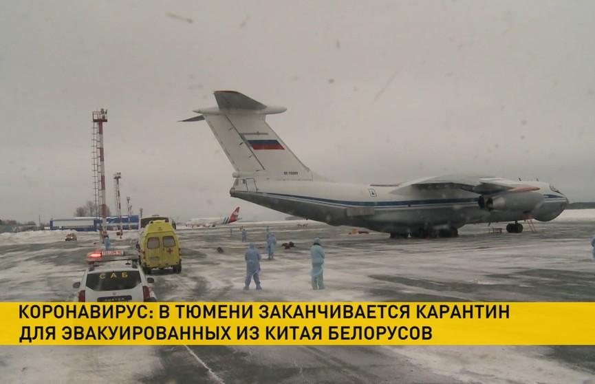 Карантин закончен: 10 белорусов, эвакуированных из Уханя в Тюмень, отправились домой
