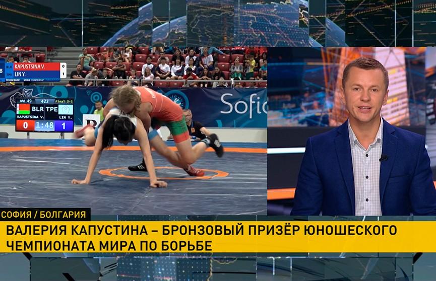 Валерия Капустина стала бронзовым призером юношеского чемпионата мира по борьбе