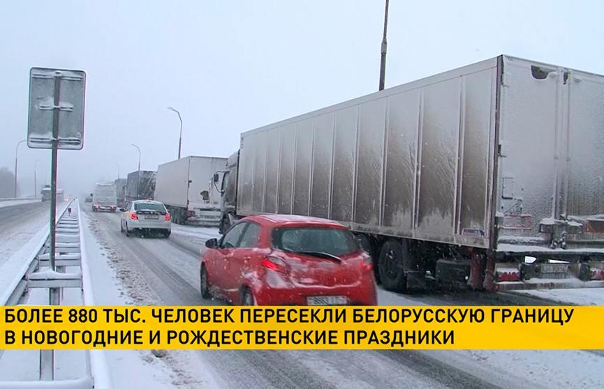 Более 880 тысяч человек пересекли белорусскую границу в период зимних праздников