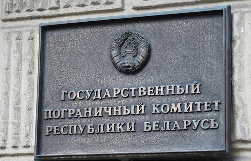 ГПК охраняет государственную границу Беларуси в усиленном варианте