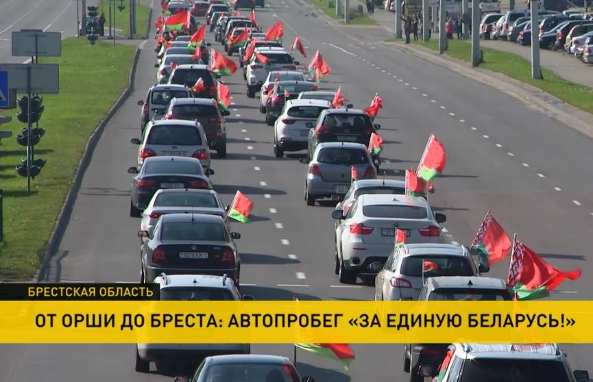 «За Беларусь»: как проходил большой автопробег от Орши до Бреста