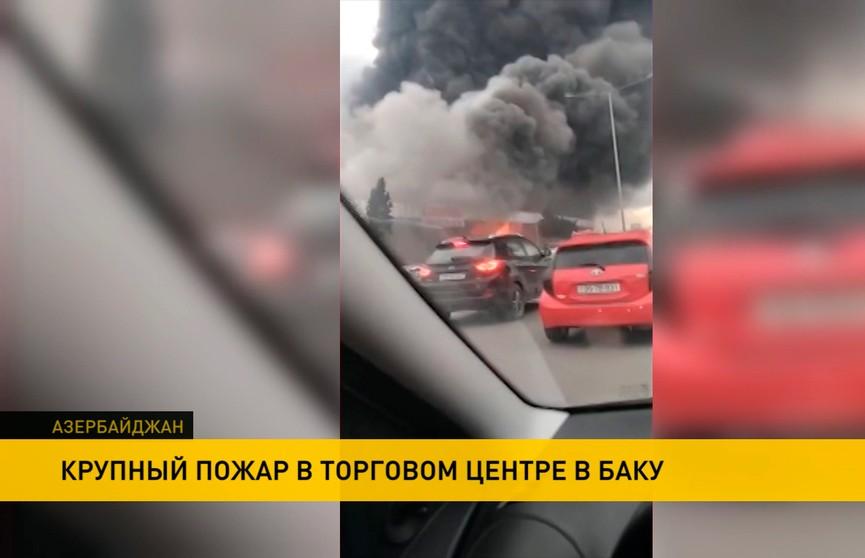 Пожар в торговом центре в Баку: есть пострадавшие