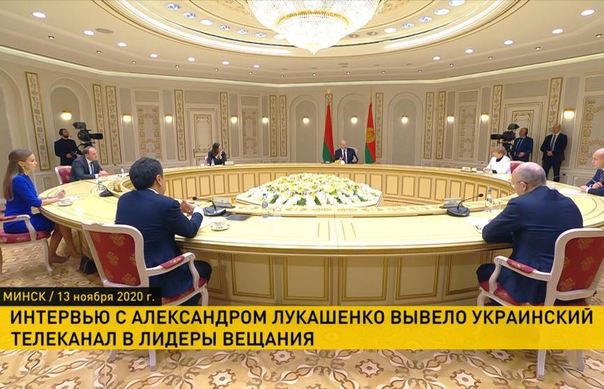 Интервью с Лукашенко вывело украинский телеканал в лидеры вещания