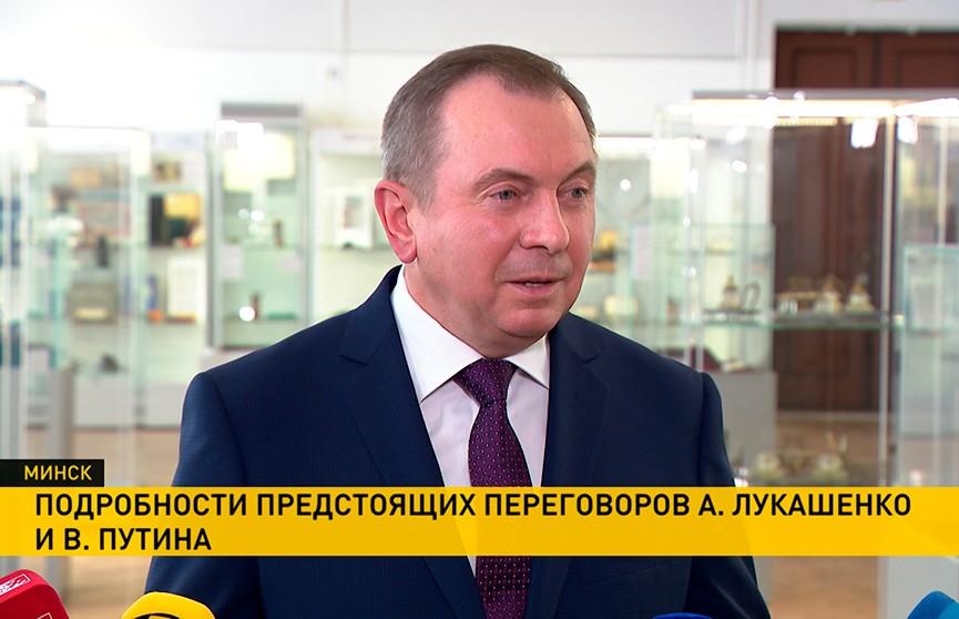 Подробности предстоящих переговоров Лукашенко и Путина раскрыл глава МИД Беларуси