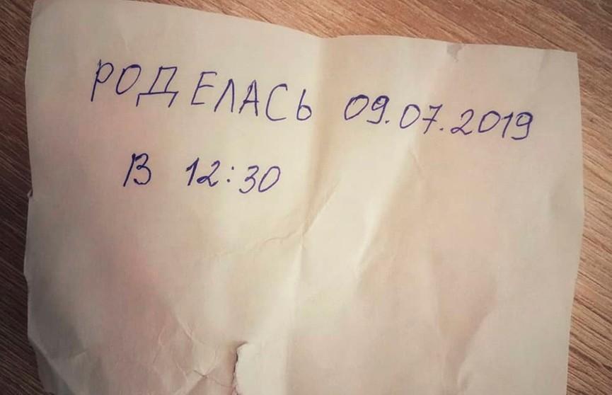 Записку, оставленную с новорождённой девочкой в туалете гомельской больницы, опубликовал СК