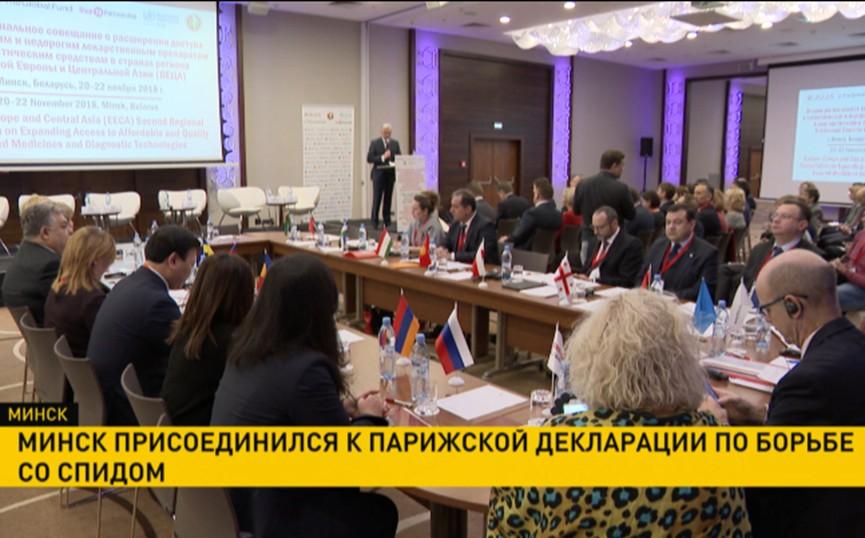 Минск присоединился к Парижской декларации по борьбе со СПИДом
