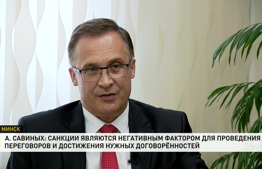 Андрей Савиных: Санкции контрпродуктивны