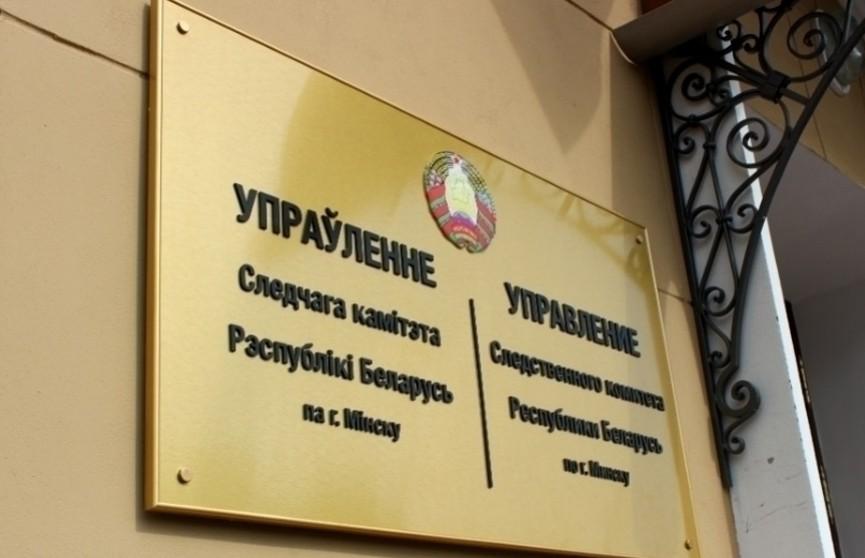 Следственный комитет расследует уголовное дело о клевете