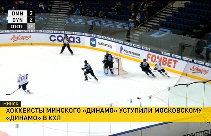 Хоккеисты минского «Динамо» проиграли московскому «Динамо» в КХЛ