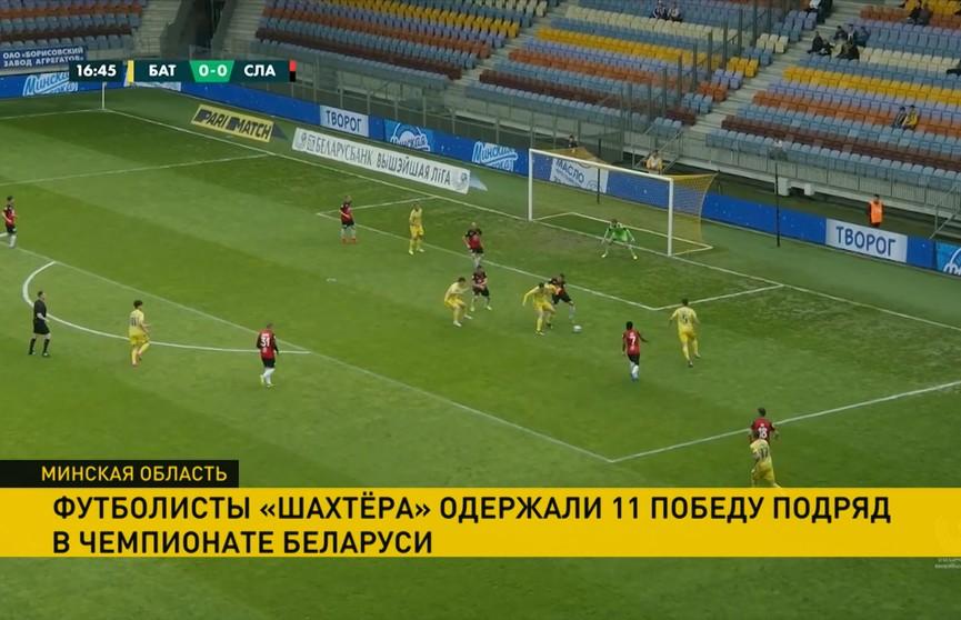 Чемпионат Беларуси по футболу: солигорский «Шахтёр» одолел жодинское «Торпедо-БелАЗ»