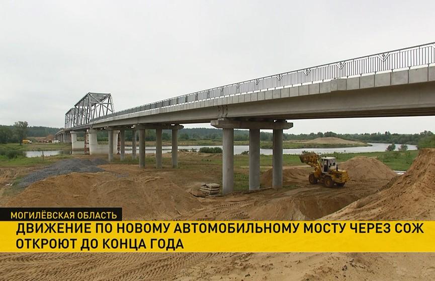 Мост через Сож строили 3 года: он свяжет Славгородский и Краснопольский районы