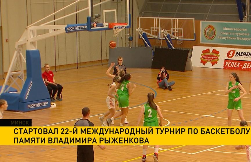 В Минске стартовал традиционный международный турнир по баскетболу памяти Владимира Рыженкова