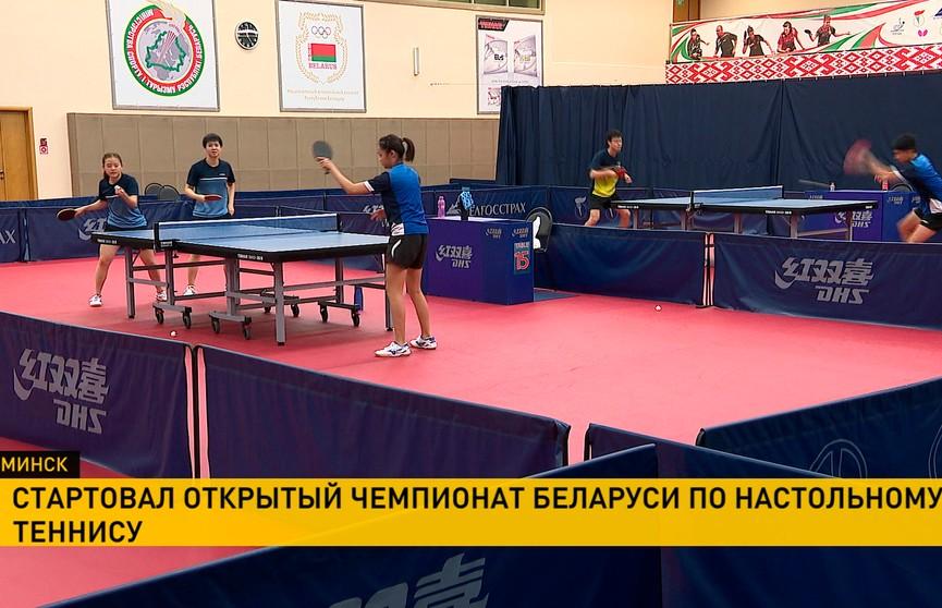 Открытый чемпионат Беларуси по настольному теннису стартовал в Минске