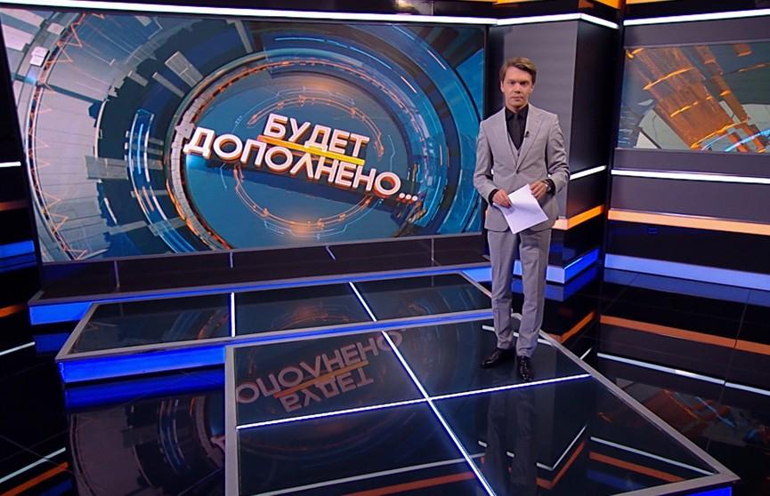 Как протесты в Беларуси освещают иностранные СМИ? Рубрика «Будет дополнено»
