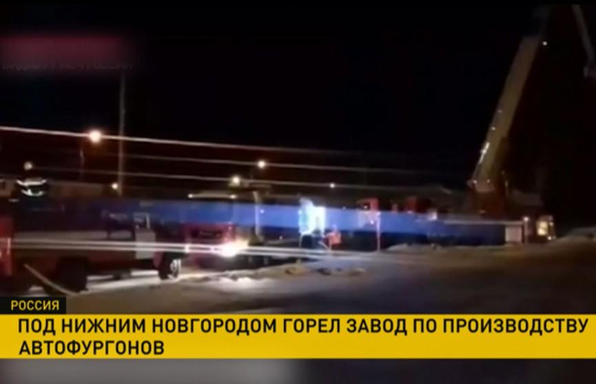 Завод по производству автофургонов загорелся под Нижним Новгородом