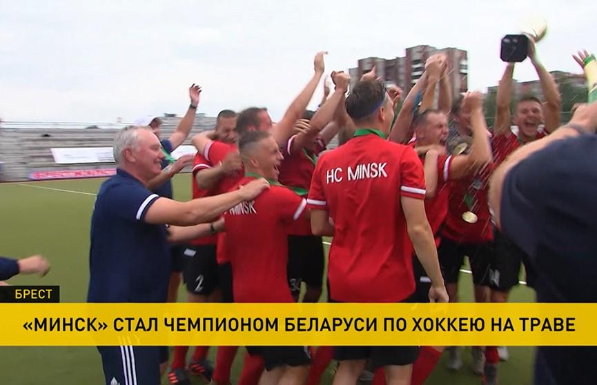Чемпионат Беларуси по хоккею на траве завершен