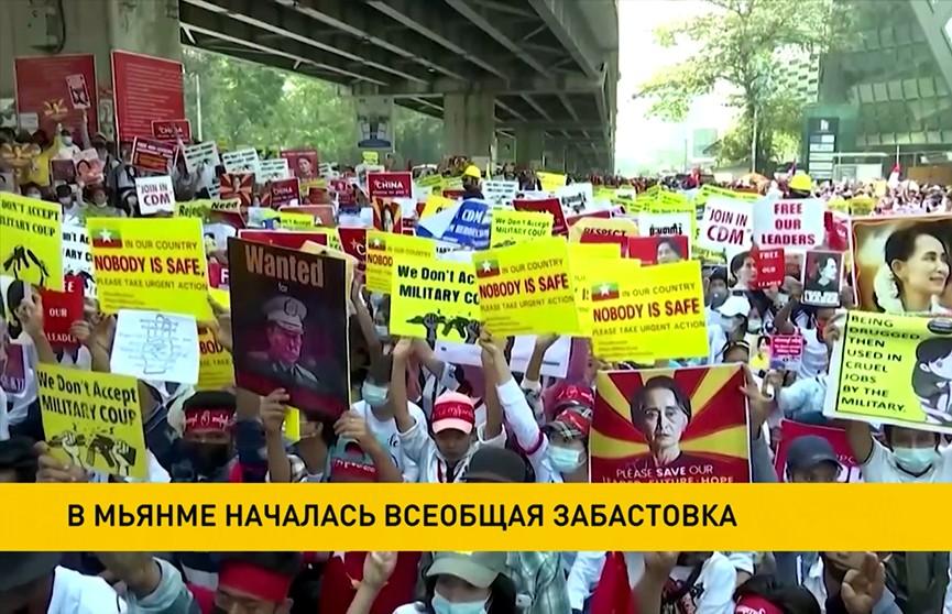 В Мьянме началась всеобщая забастовка