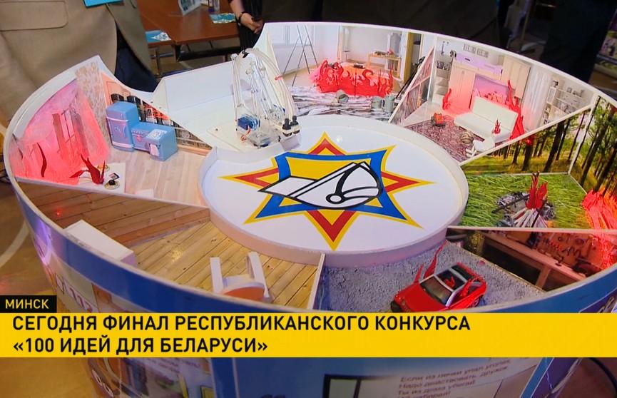 Финал республиканского конкурса «100 идей для Беларуси» пройдет сегодня в Минске