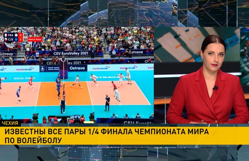 Стали известны все четвертьфиналисты мужского чемпионата Европы по волейболу