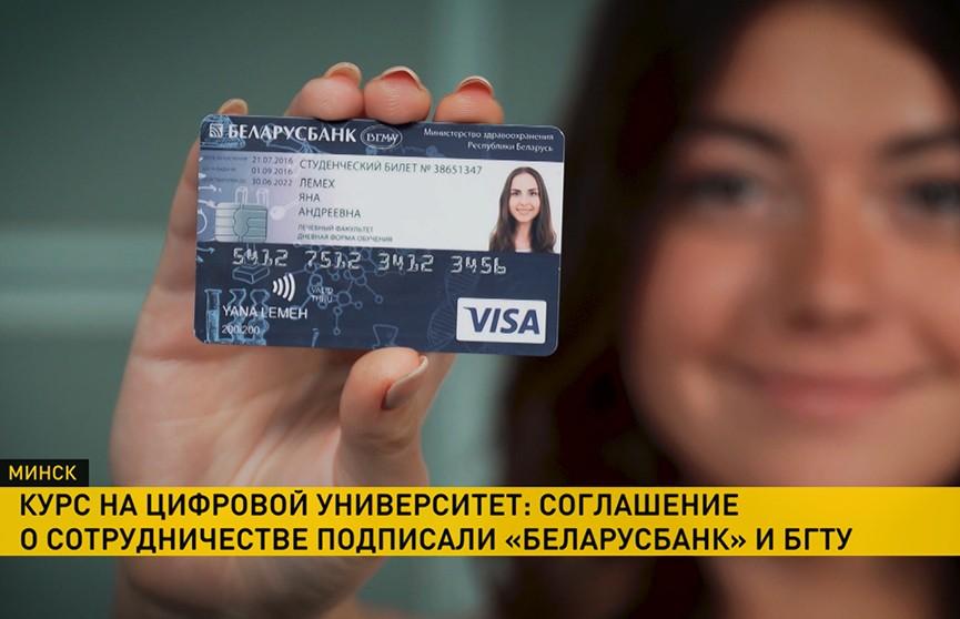 Курс на цифровой университет: соглашение о сотрудничестве подписали «Беларусбанк» и БГТУ