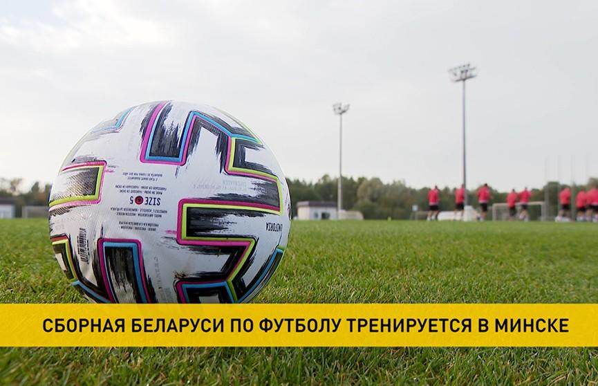 Футболисты сборной Беларуси продолжают готовиться к полуфинальному матчу плеф-офф Лиги наций