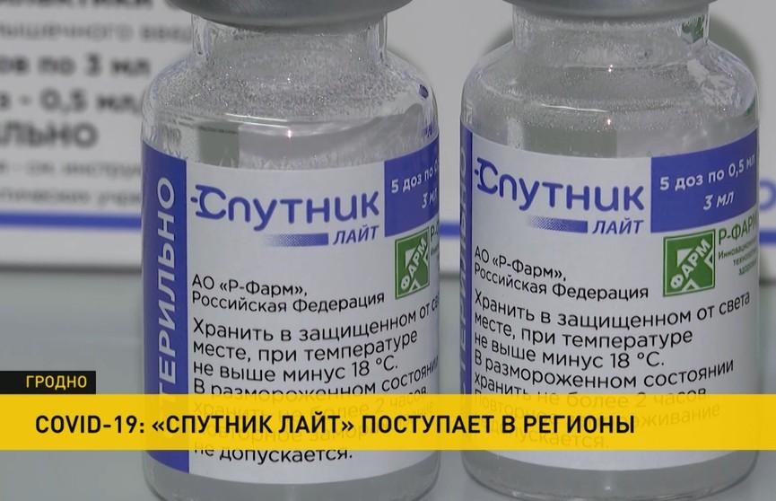 В Гродненской области с понедельника начнут прививать вакциной «Спутник лайт». Кому подойдет препарат?