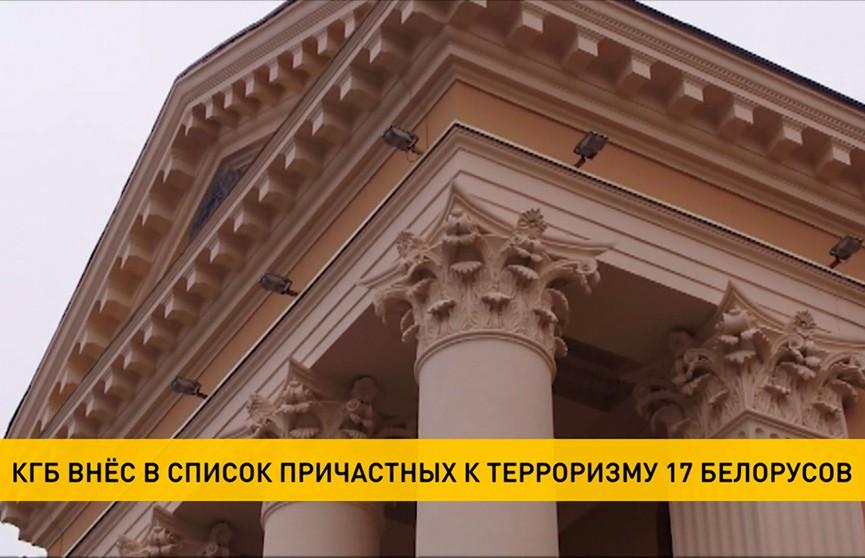 КГБ внес 17 белорусов в список причастных к организации террористической деятельности