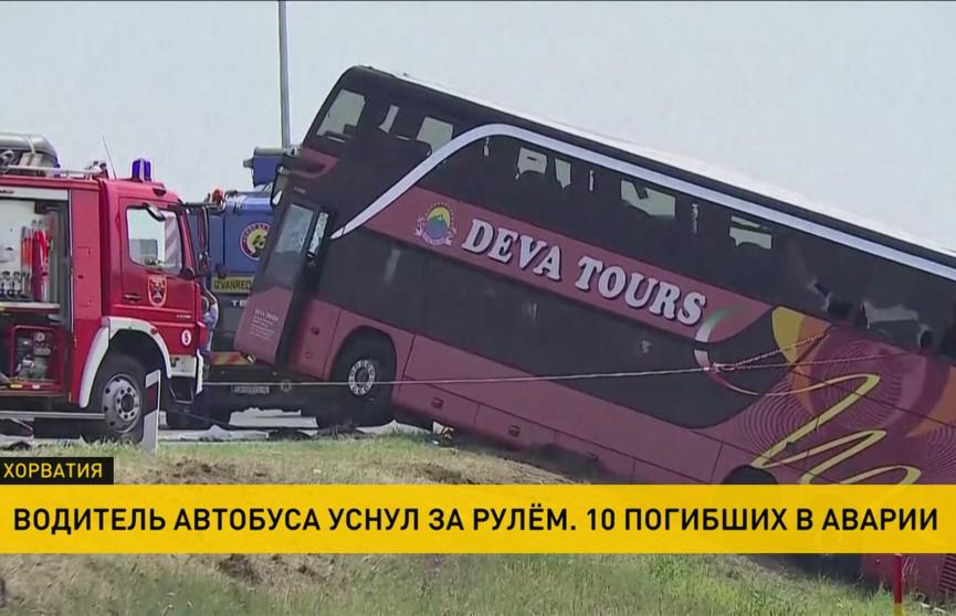 В Хорватии автобус с трудовыми мигрантами попал в аварию: погибли 10 человек