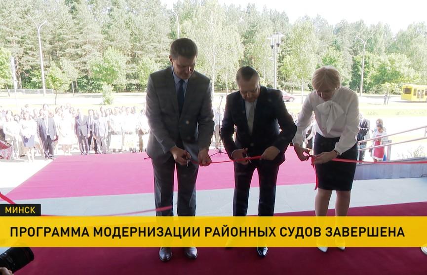 Модернизация районных судов в Минске завершена. Новый дом появился у судов Первомайского и Советского районов