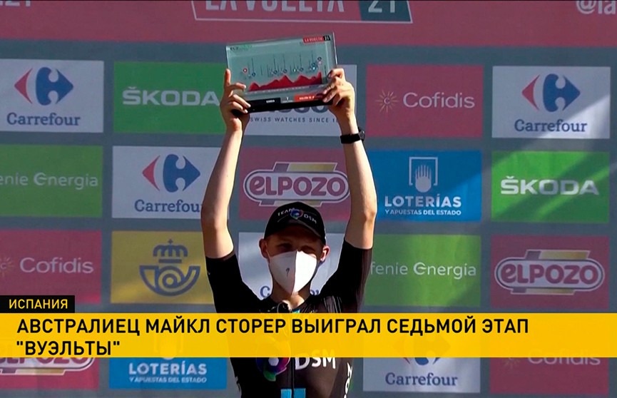 Австралиец Майкл Сторер победил на седьмом этапе веломногодневки «Вуэльта»
