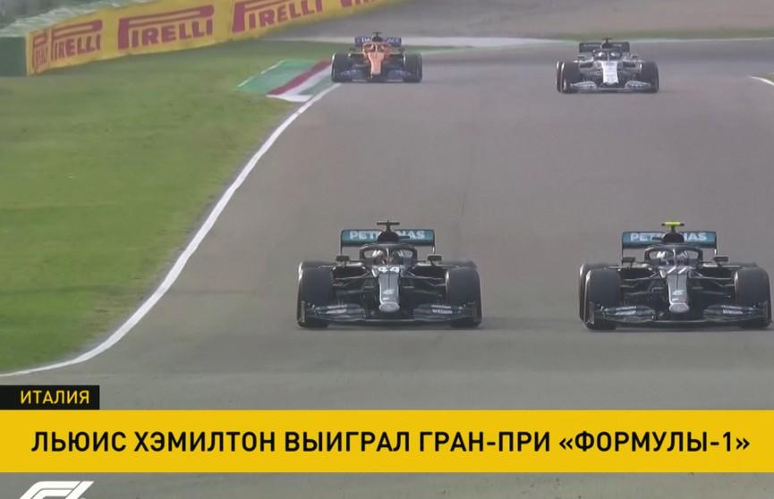 Льюис Хэмилтон выиграл Гран-при Эмилии-Романьи в «Формуле-1»