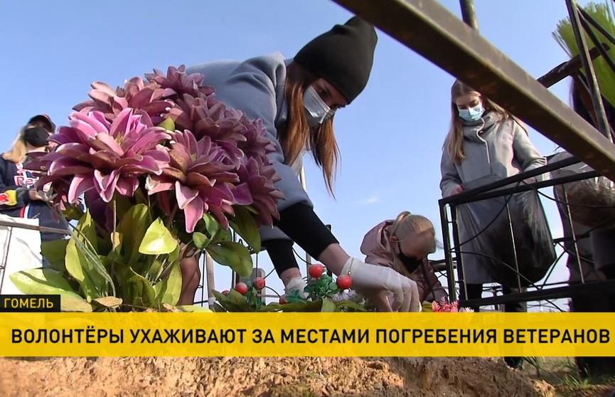 Волонтеры в Гомеле ухаживают за захоронениями участников Великой Отечественной