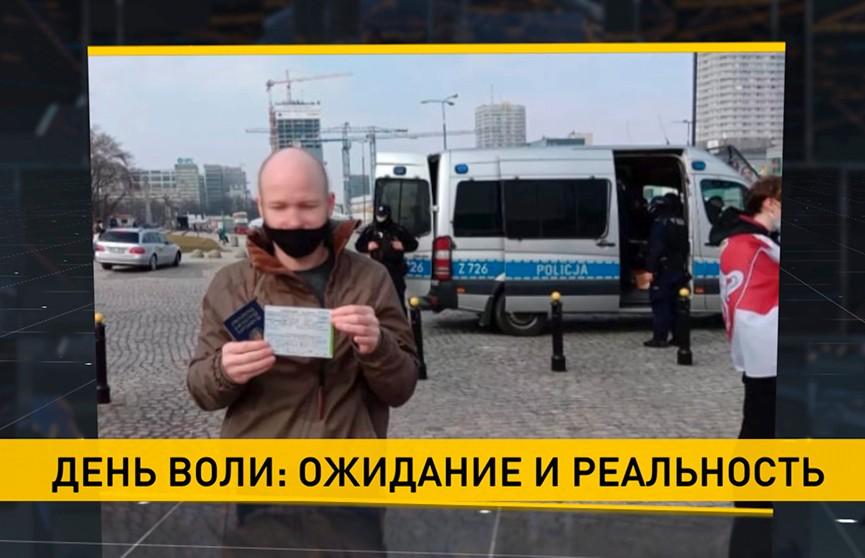 Белорусский «День воли» за границей: как это было